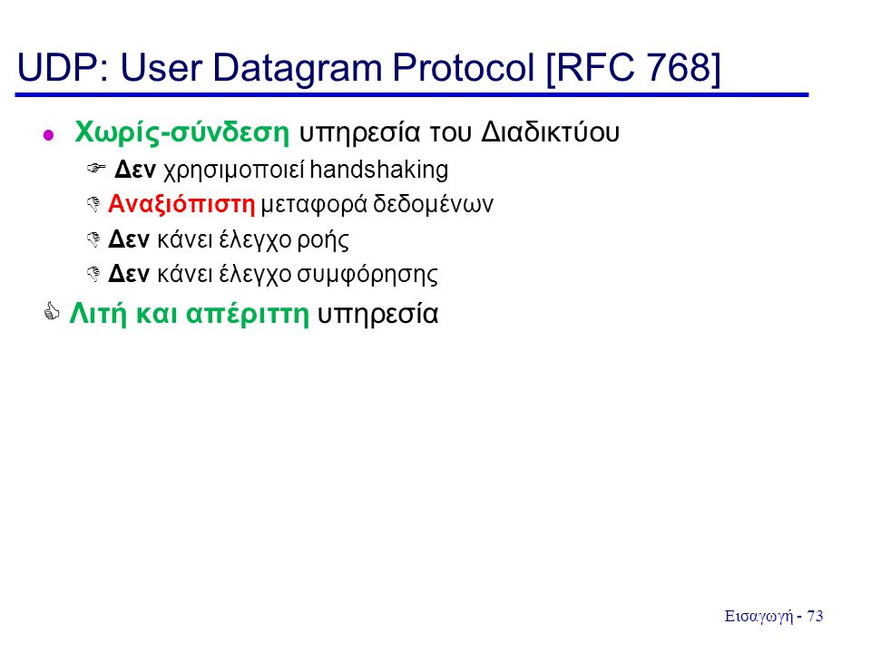 UDP: User Datagram Protocol [RFC 768]